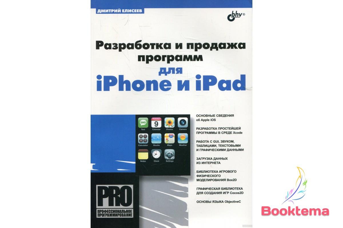 Разработка и продажа программ для iPhone, iPad