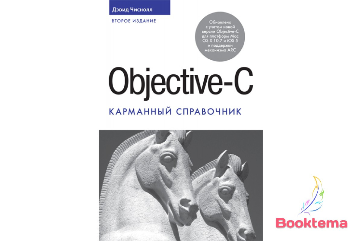 Objective-C. Карманный справочник,  2-е издание