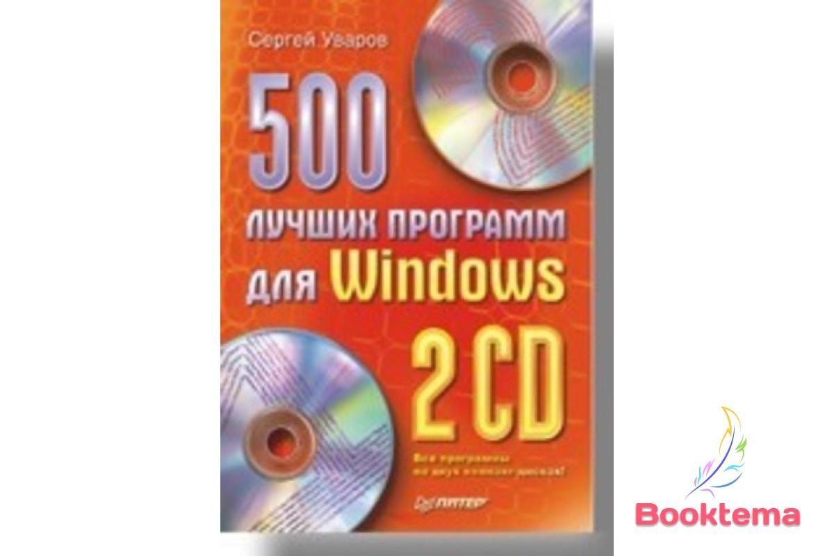 500 лучших программ для Windows (+2 CD)