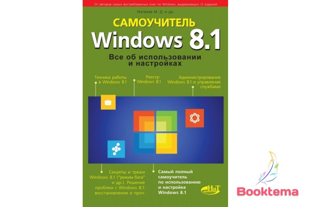 Windows 8.1 Всё об использовании и настройках. Самоучитель