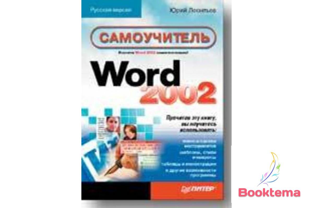 Самоучитель Word 2002
