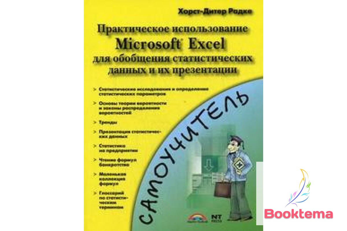 Практическое использование Microsoft Excel для обобщения статистических данных и их презентации