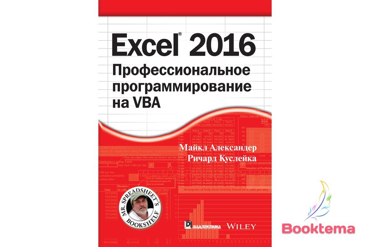 Александер М, Куслейка Р. - Excel 2016: профессиональное программирование на VBA