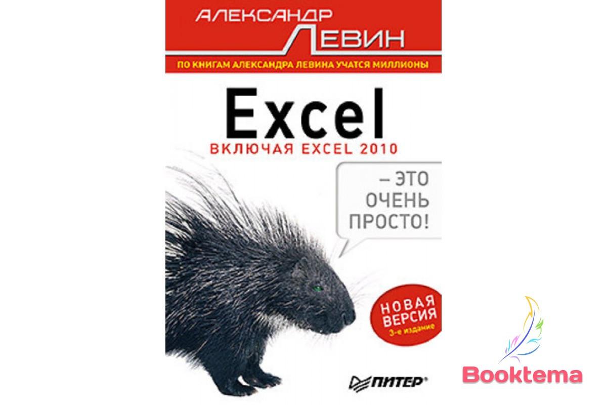 Excel – это очень просто!