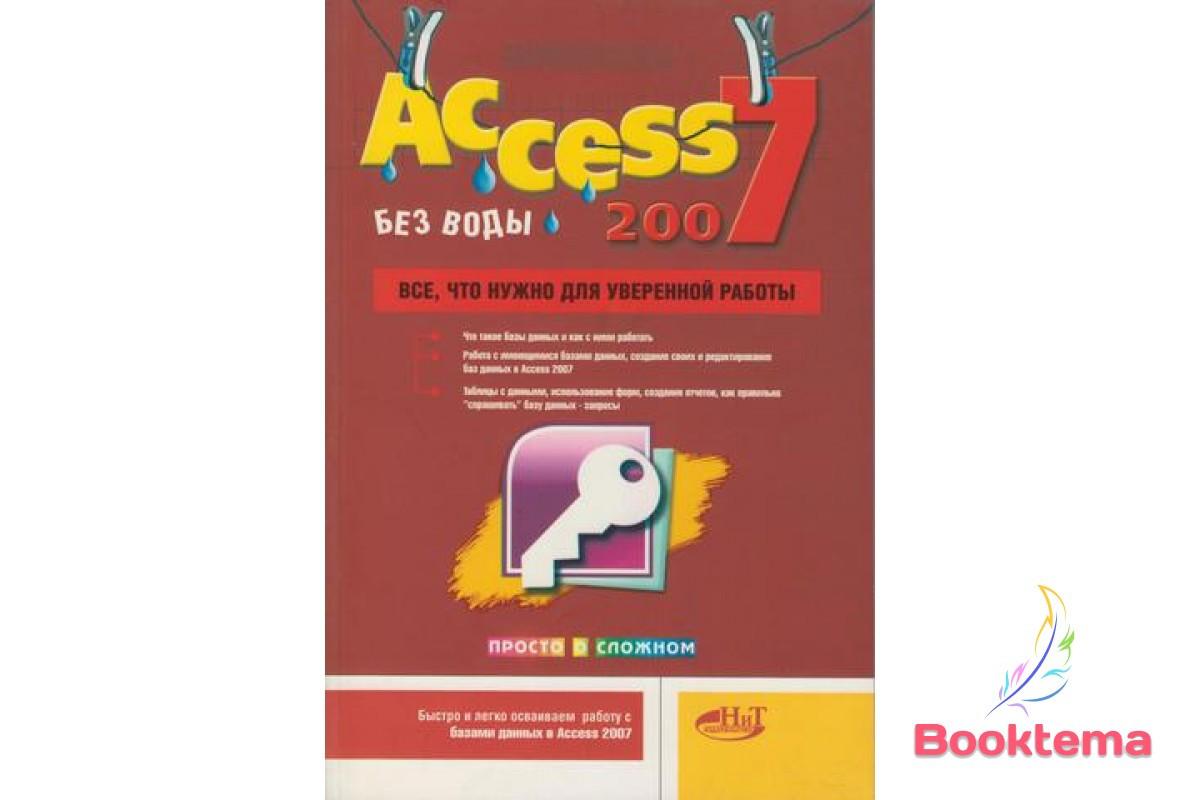 """Access """"без воды"""". Все, что нужно для уверенной работы"""