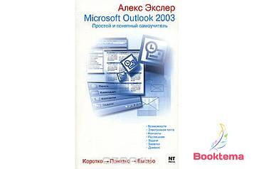 Экслер А.   Microsoft Outlook 2003