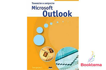 Тонкости и хитрости Microsoft Outlook