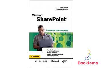 Кэрри Бен, Станек Уильям Р.        Microsoft SharePoint. Справочник администратора