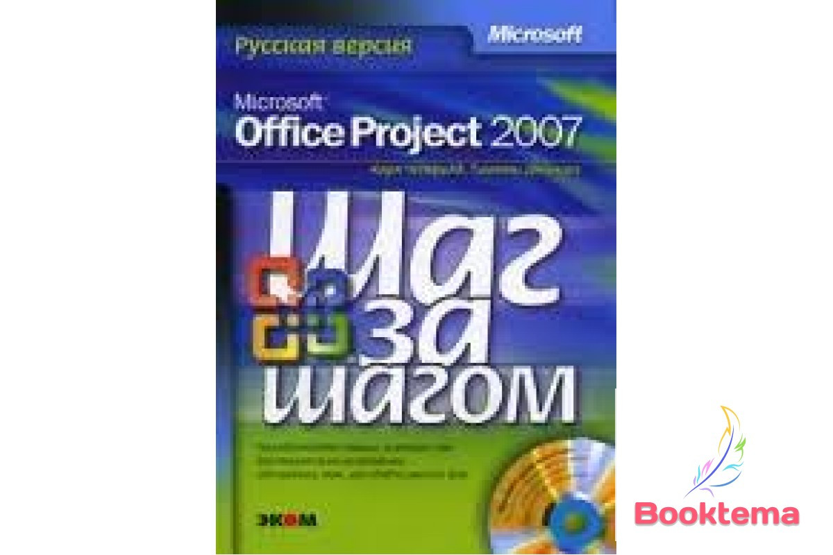Четфилд Карл, Джонсон Тимати    Microsoft Office Project 2007  Русская версия + CD