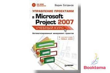 Управление проектами в Microsoft Project 2007. Учебный курс (+CD)