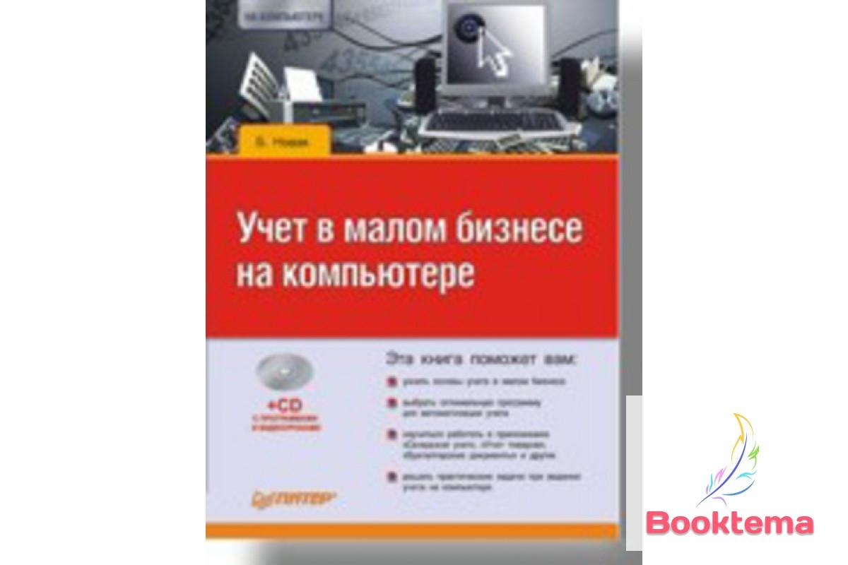 Учет в малом бизнесе на компьютере (+CD)