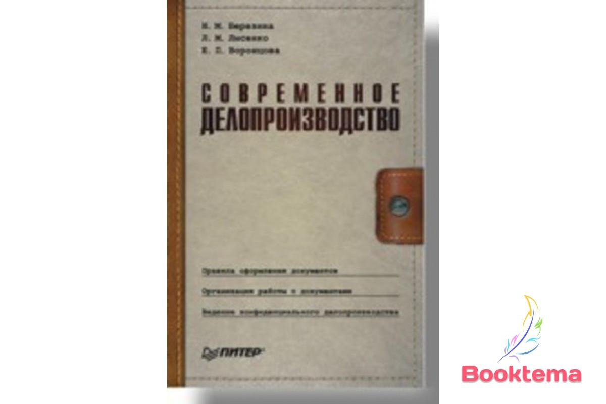 Современное делопроизводство. 3-е изд.