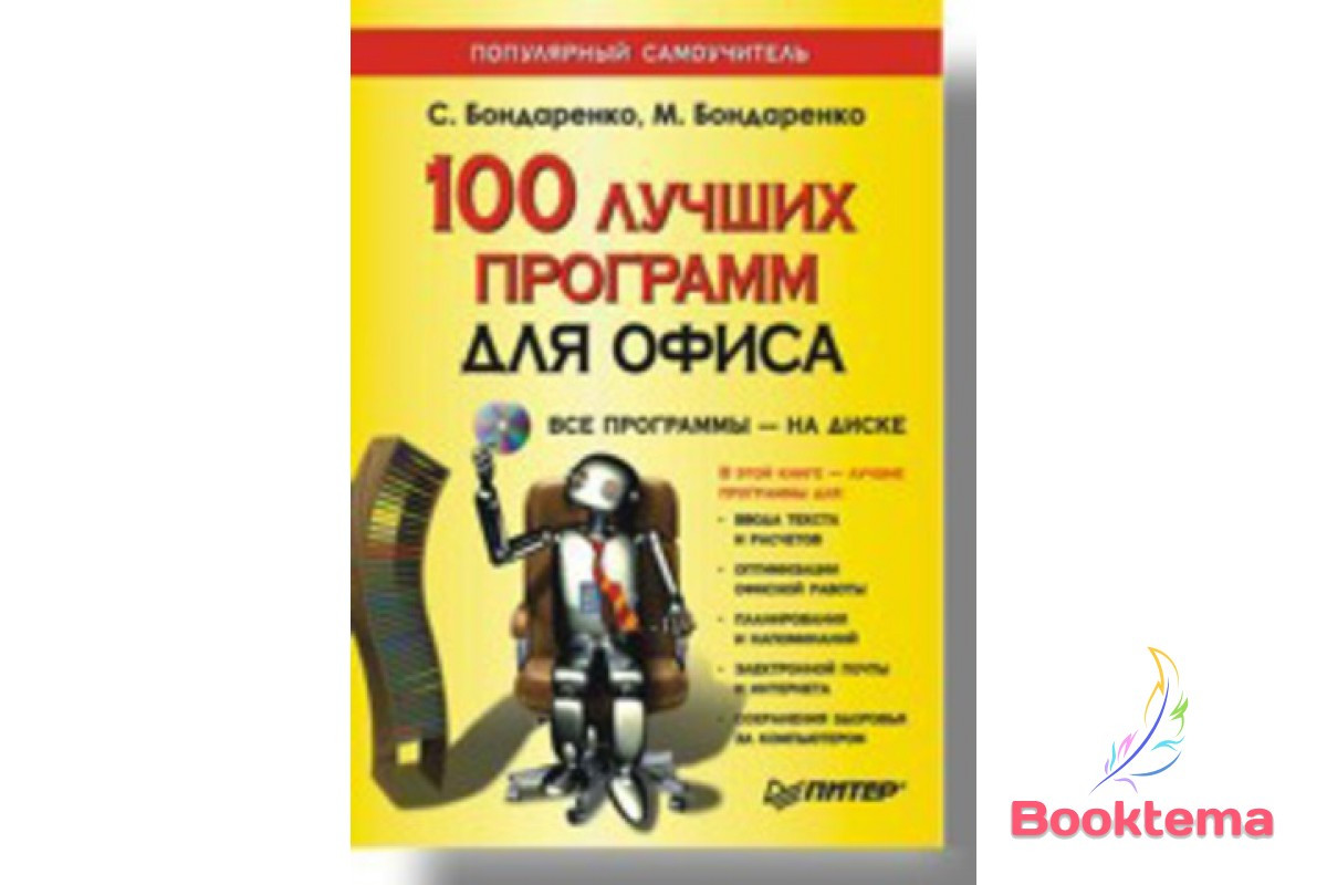 100 лучших программ для офиса (+CD). Популярный самоучитель