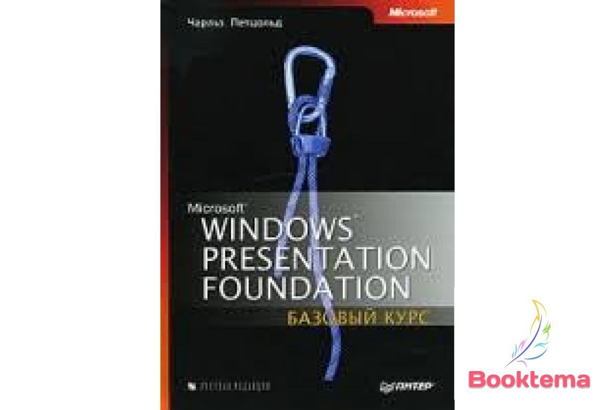 Microsoft Windows Presentation Foundation.