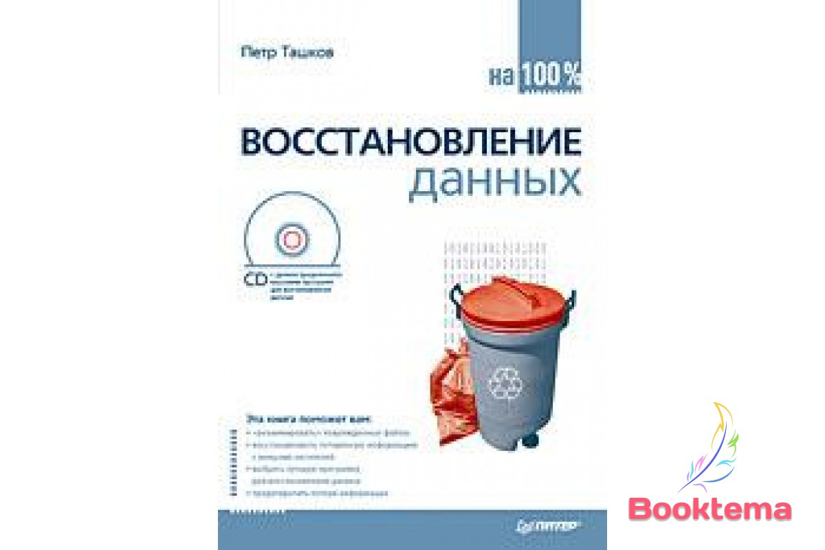 Восстановление данных на 100% (+ CD-ROM)