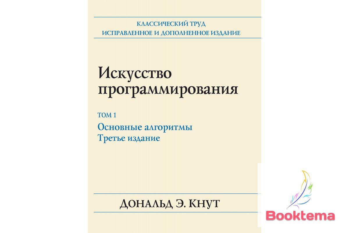 Искусство программирования, том 1.  Основные алгоритмы. 3-е издание