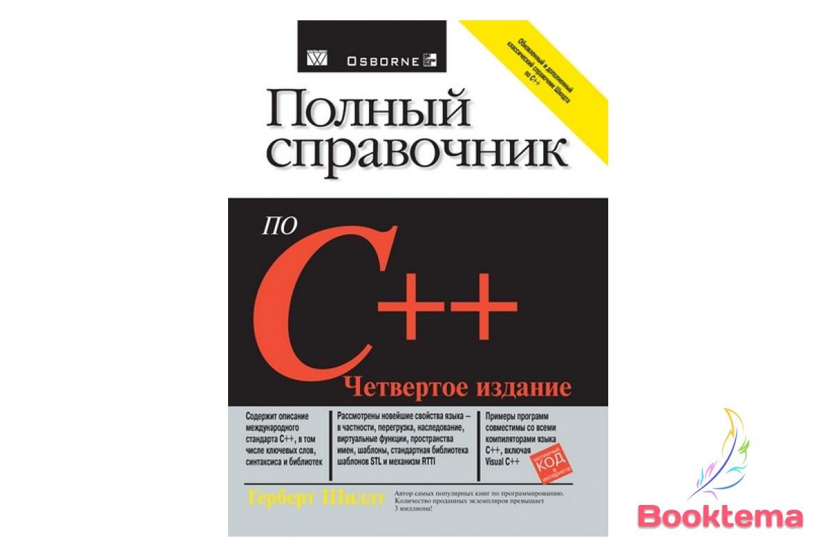 Полный справочник по C++.  4-е издание