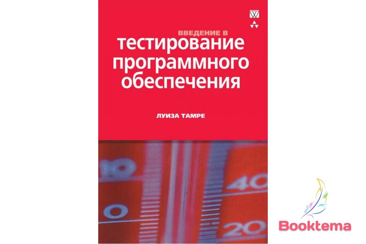 Тамре Луиза - Введение в тестирование программного обеспечения