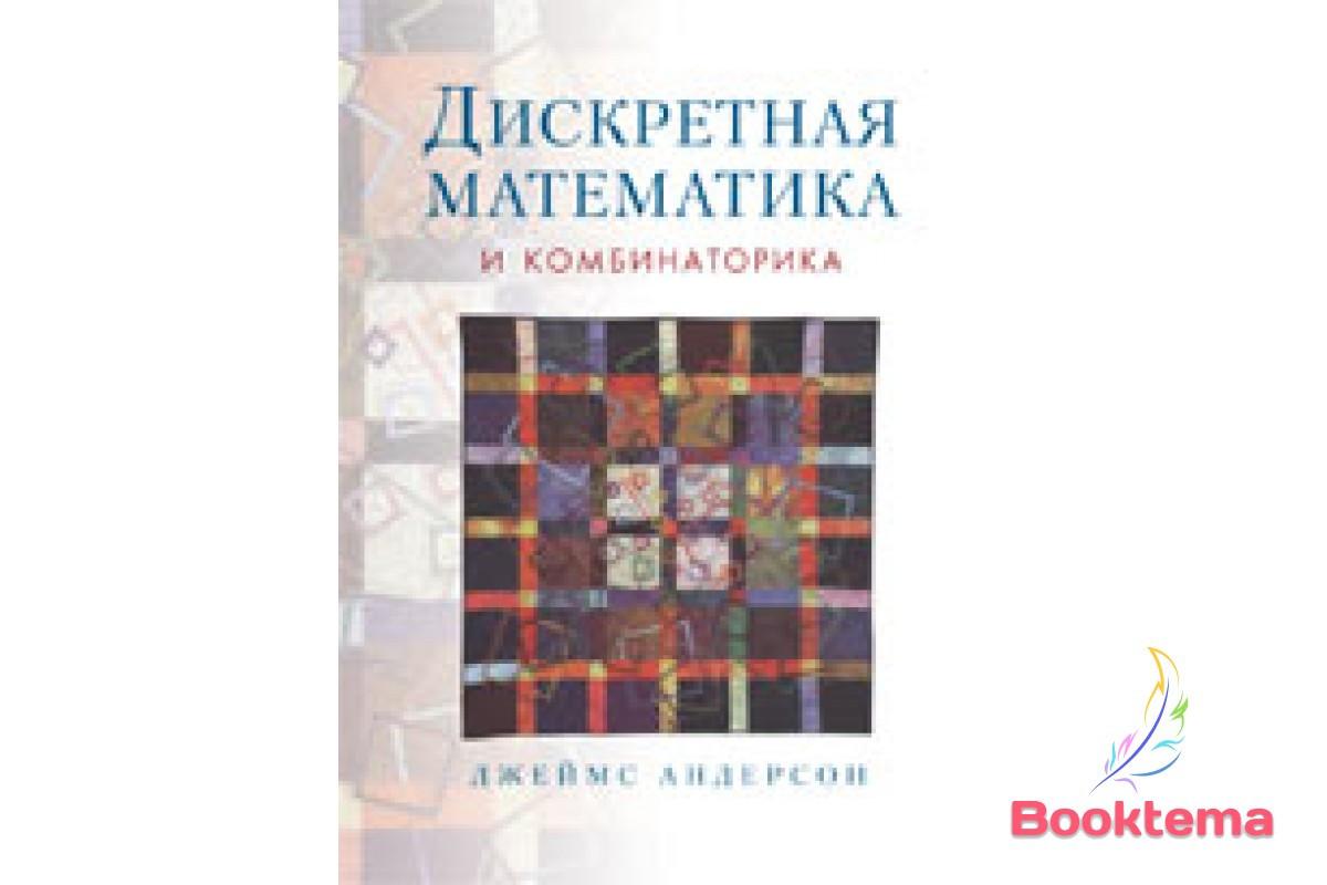 Андерсон Д. - Дискретная математика и комбинаторика