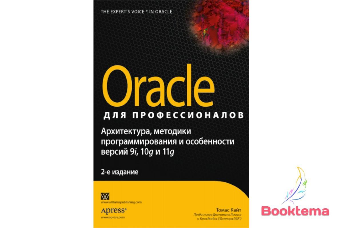 Oracle для профессионалов: архитектура, методики программирования и особенности версий 9i, 10g и 11g. 2-е из
