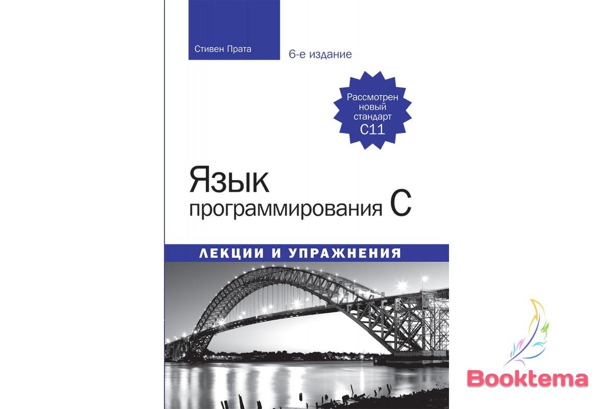 Язык программирования C (Си). Лекции и упражнения.  6-е издание