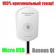 Приемники для БЗУ Baseus QI wireless Micro USB (1A)