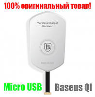 Приемники для БЗУ Baseus QI wireless Micro USB (1A)