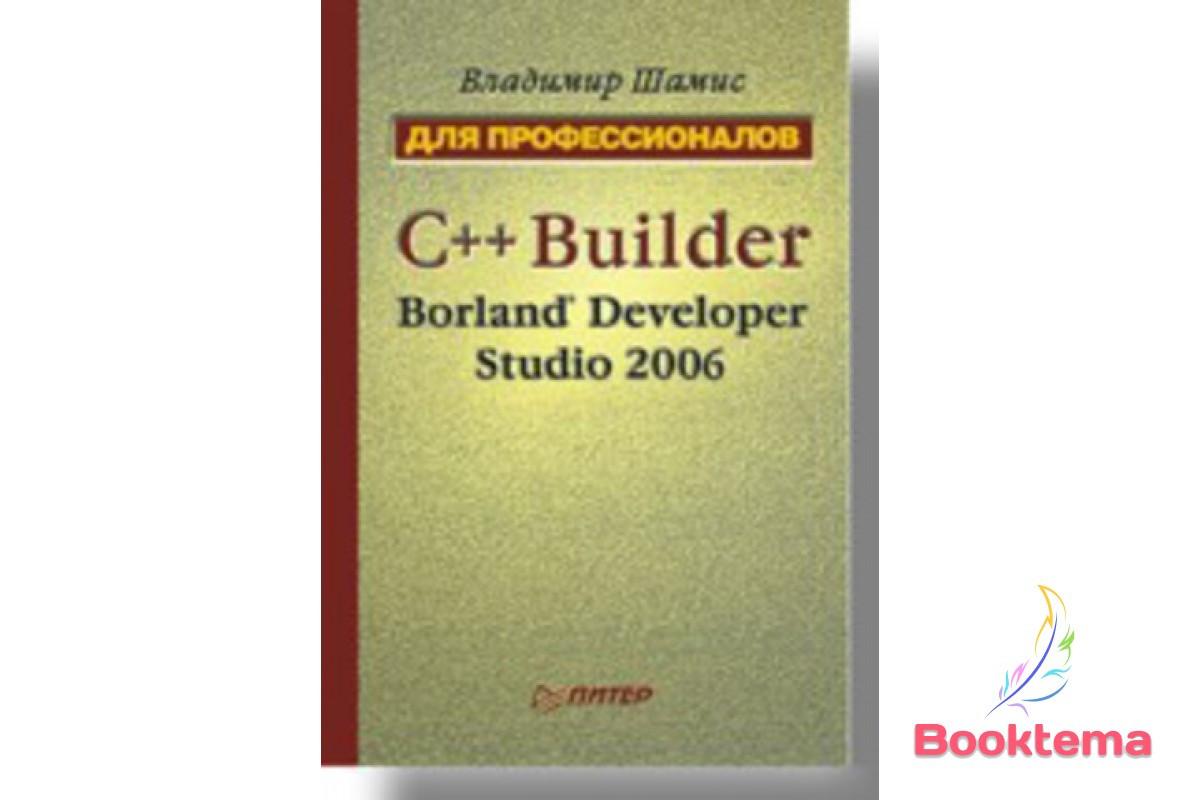 C++ Builder Borland Developer Studio 2006. Для профессионалов