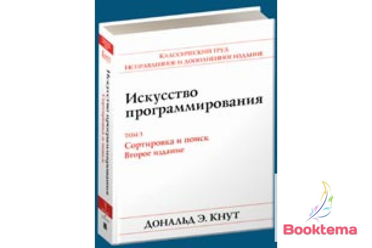 Кнут Д. - Искусство программирования: Сортировка и поиск, Том 3