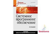 Системное программное обеспечение: Учебник для вузов. 3-е изд.