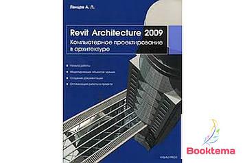 Ланцов А.    Revit Architecture 2009. Компьютерное проектирование в архитектуре