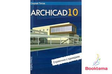 Титов Сергей     ArchiCAD 10. Справочник с примерами