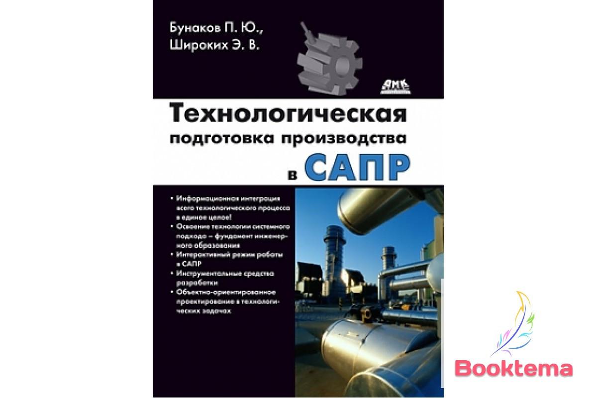 Технологическая подготовка производства в САПР