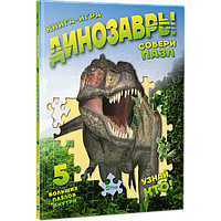 Книга - игра детская энциклопедия Динозавры Собери пазлы 5 больших пазлов внутри