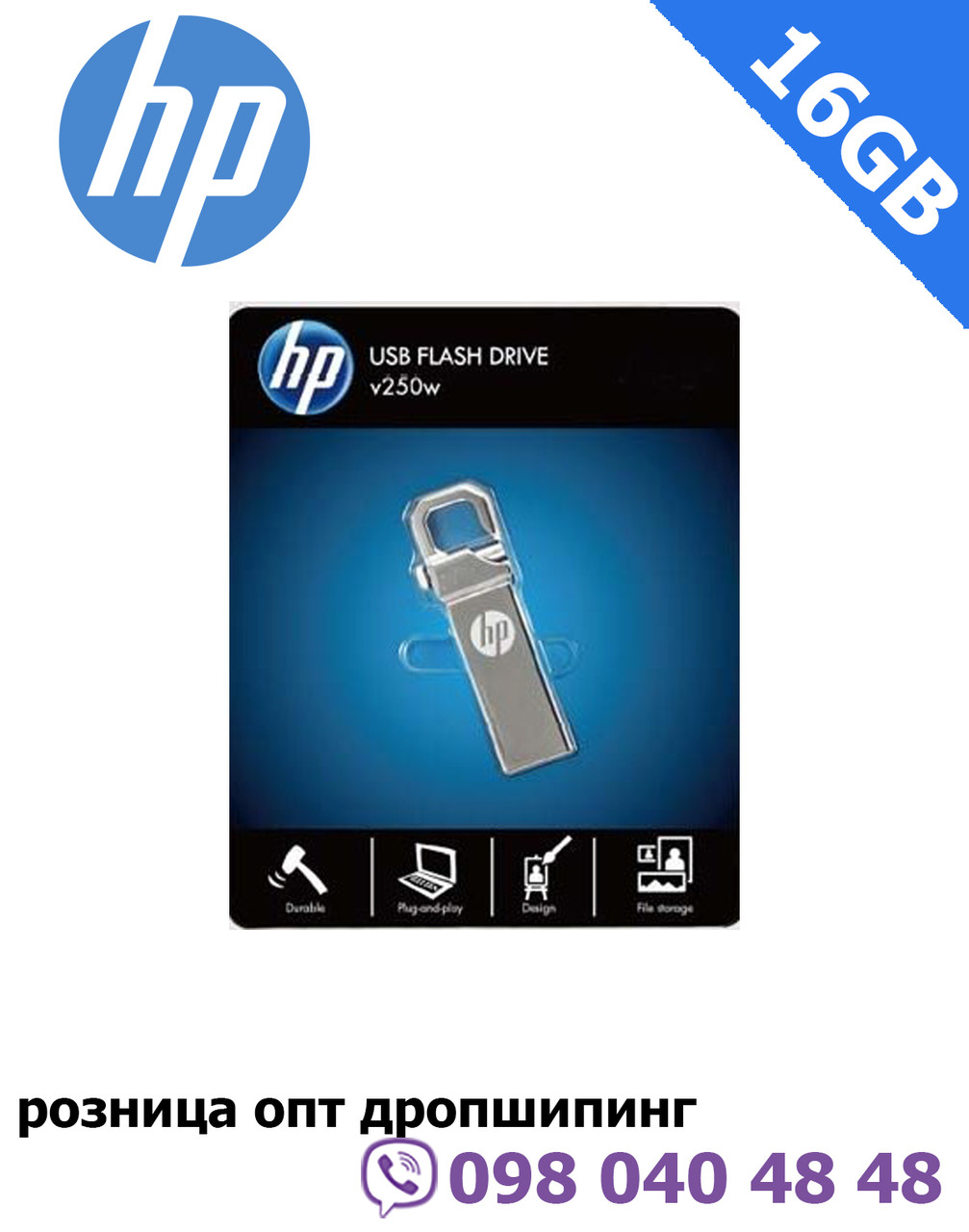USB Флешка, HP v250w USB Flash Drive 16 ГБ. HP 16 GB Гарантия