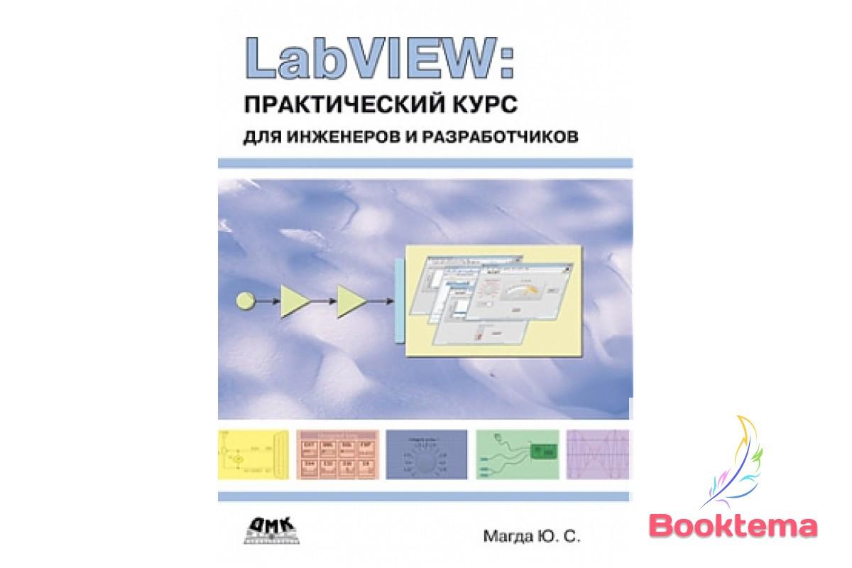 LabVIEW. Практический курс для инженеров и разработчиков
