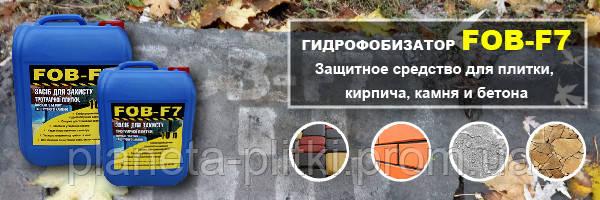 гидрофобное покрытие для плитки