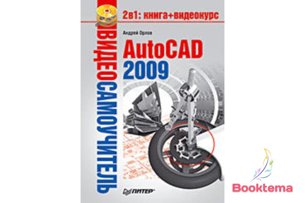Видеосамоучитель. AutoCAD 2009 (+CD)