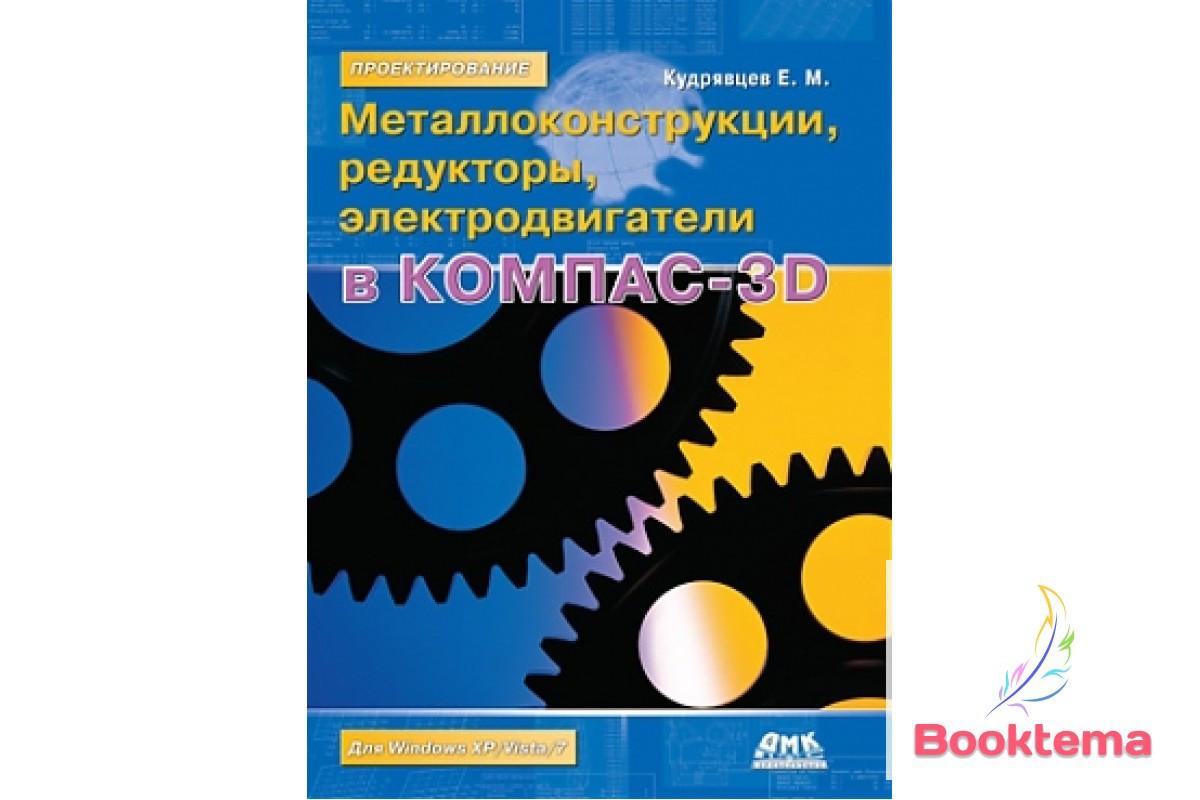 Металлоконструкции, редукторы, электродвигатели в КОМПАС-3D