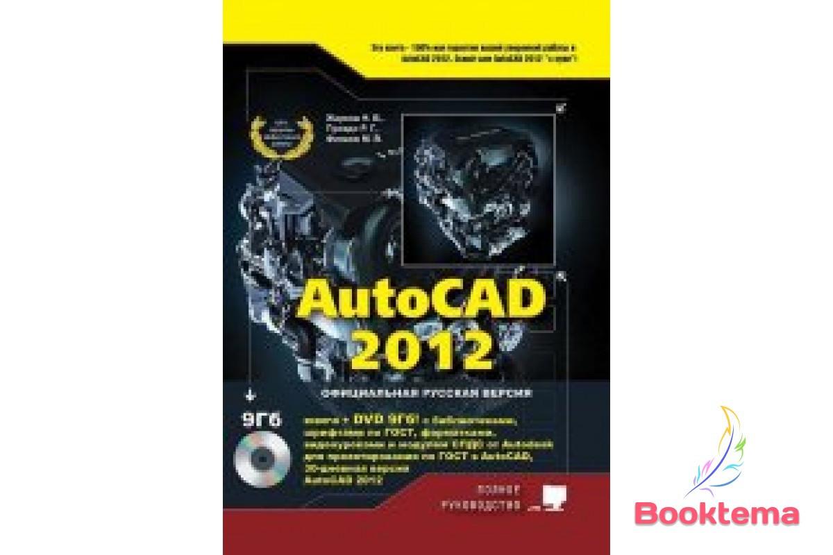 AutoCAD 2012. Книга + DVD