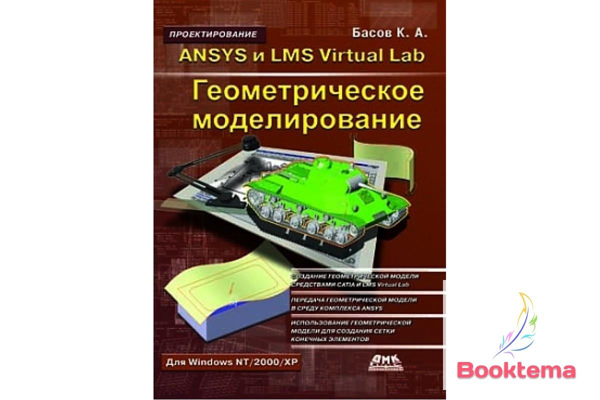 ANSYS и LMS Virtual Lab. Геометрическое моделирование