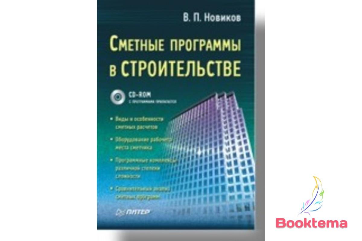 Сметные программы в строительстве (+CD)