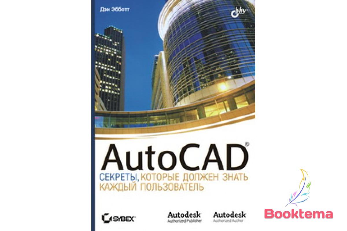 AutoCAD. Секреты, которые должен знать каждый пользователь