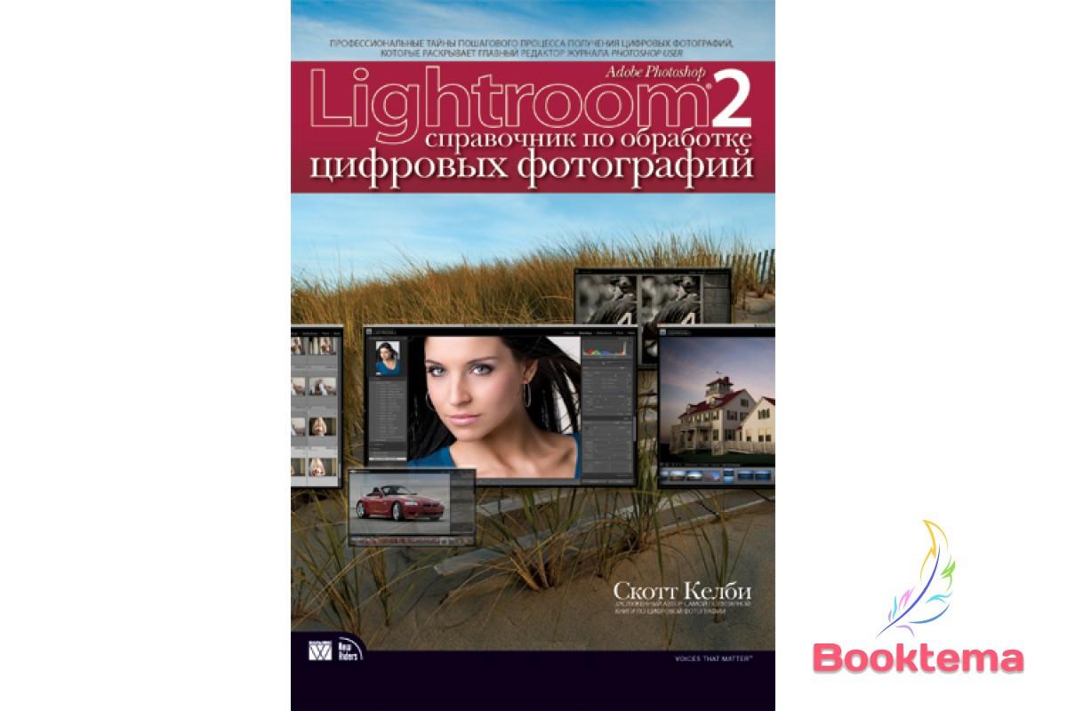 Adobe Photoshop Lightroom 2: справочник по обработке цифровых фотографий