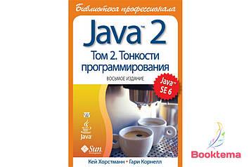 Хорстманн К. - Java 2: Библиотека профессионала Том 2 Тонкости программирования Восьмое издание