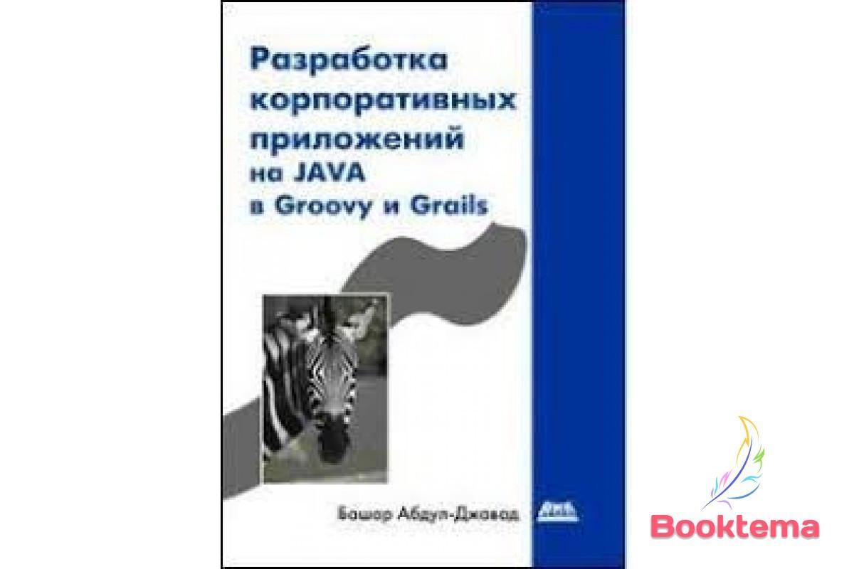Разработка корпоративных приложений на JAVA в Groovy и Grails