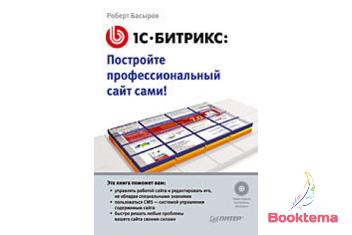 1С-Битрикс: постройте профессиональный сайт сами! (+CD)