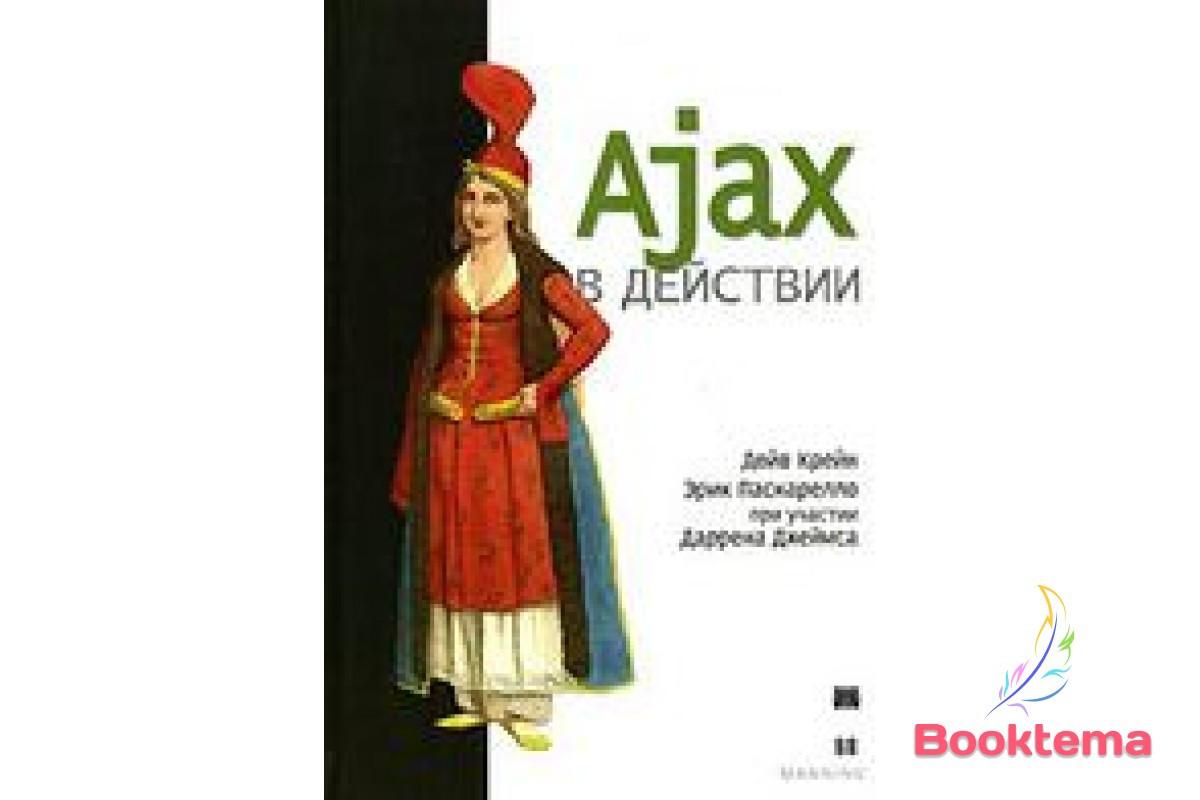 AJAX в действии: технология - Asynchronous JavaScript and XML