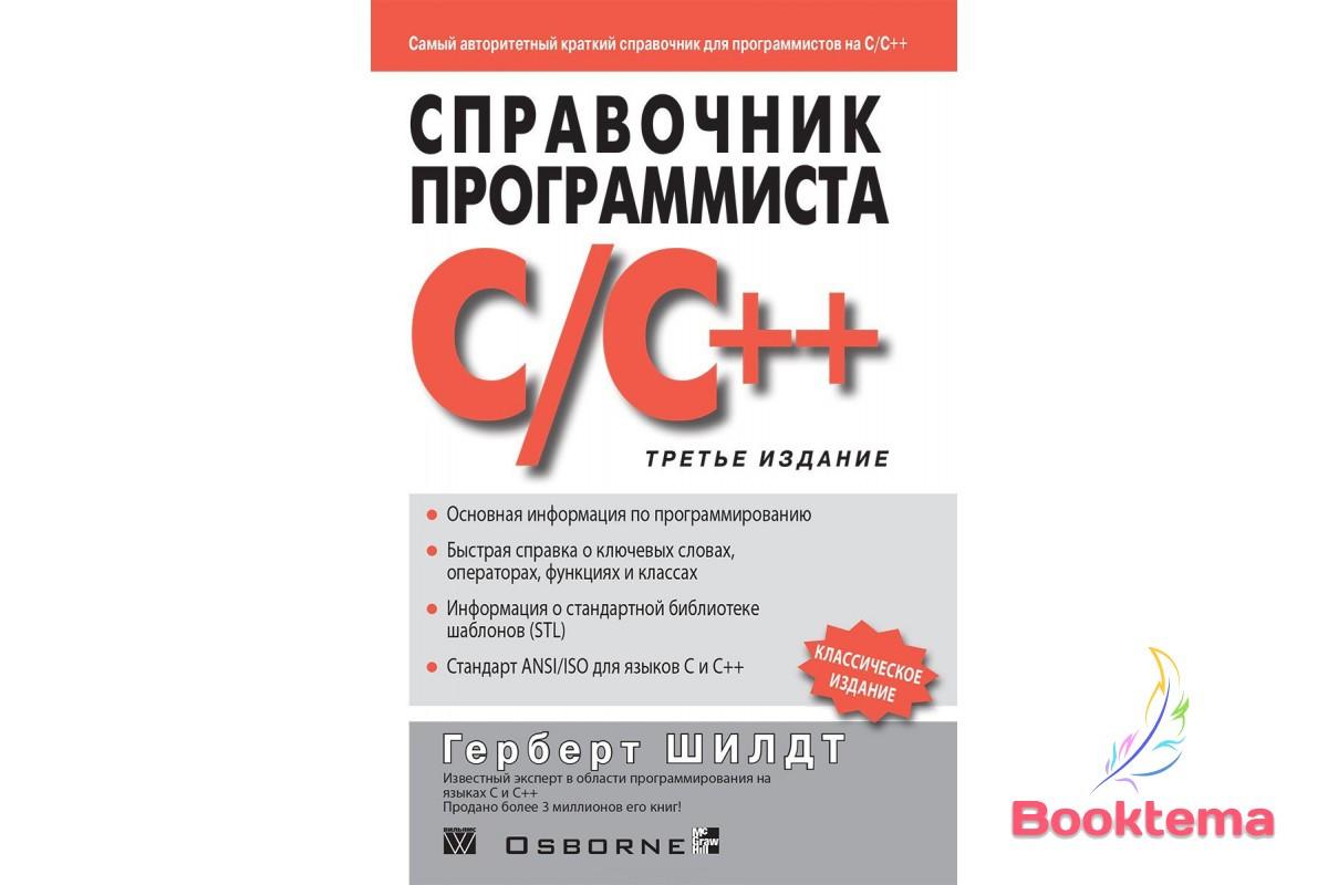 Шилдт Г. - Справочник программиста по C/C++, третье издание