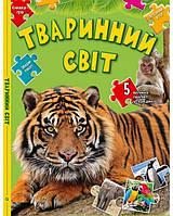 Книга пазли Тваринний світ Енциклопедія для дітей 5 великих пазлів усередині
